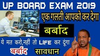 UP Board Exam 2019 latest news|up board 10th datesheet 2019|up board english important quetion