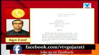 Gandhinagar: Secretary issued Notice to Irregular Officials in Board Meetings | Vtv News