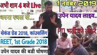 Upen Yadav Live 1 november :   बेरोजगारों के लिए विशेष सूचना | Reet भर्ती 2019 | Rpsc 1st, 2nd ग्रेड