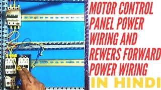 #Gyancenter Motor control panel board Power wiring and Rewers Forward Motor starter wiring IN Hindi