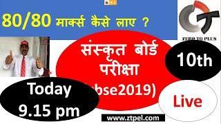 Live Part 5 Sanskrit Exam Board 16.3.19
