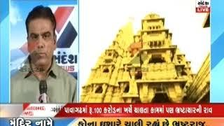 Corruption in the works of Gujarat's holy pilgrimage development board ॥ Sandesh News TV