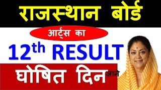 Rajasthan Board 12th  Art Ka Result Kab Aayega//New Update and Good News
