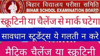 Bihar board 10th scrutiny challenge 2019, मार्क बाढ़ता या घटता है,scrutiny result - Samrat Sir