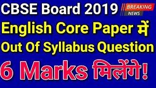 CBSE Board Exam 2019 Out Of Syllabus Questions English Core Paper | CLASS 12, 10th TODAY LATEST NEWS