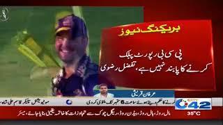 Pakistan Cricket Board Refuses To Publish PSL Report | City42