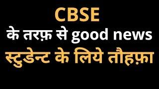 latest news cbse // cbse good news hindi today // cbse breaking news //
