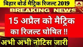 Bihar Board Matric Result 2019 || खुशखबरी 15 अप्रैल को मैट्रिक रिजल्ट घोषित | Bseb 10th Result 2019