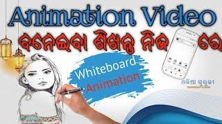 Animation Video ବନେଇବା ଶିଖନ୍ତୁ ନିଜ ମୋବାଇଲ ରେ || How To Make White Board Animation in Mobile || Odia