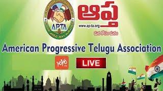 American Progressive Telugu Association National Convention 2018 LIVE | APTA | Day 1 | YOYO TV News