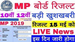 MP Board Result Today Breaking Latest News, MP Board 10th 12th Result 2019, रिजल्ट 15 मई को घोषित,