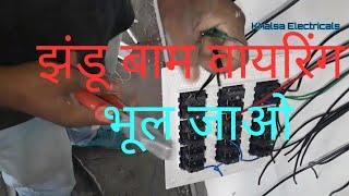 ????????Switch board wiring Ke Do tarike!! Board ki wiring!! House wiring!! Electrical wiring video