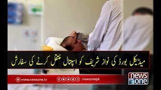 Medical Board Ki Nawaz Sharif Ko Hospital Muntaqil Karnay Ki Sifarish