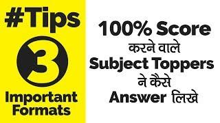 CBSE Board Exam 2019: Tips for Writing Answers – 3 Important Formats from CBSE Toppers' Answer Sheet