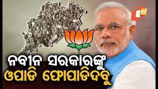BJP Parliamentary board will decide whether Narendra Modi will contest from Puri or not