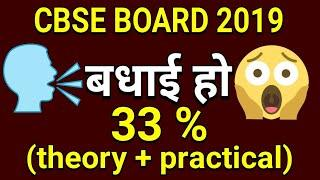 CBSE Class 10th Board Exam 2019 | Cbse latest news 2018-19 | cbse notice | Cbse Big Announcement