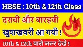 HBSE : दसवी और बारहवी के विद्यार्थी ध्यान दे   Haryana Board Latest News Today- Trend Things