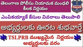 Telangana State Level Police Recruitment Board latest update  news