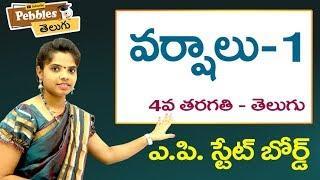 Varshalu (Part-1) 4th Class Telugu Video Lessons & Rhymes |  A.P Telugu