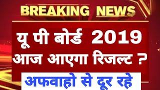 UP Board Result 2019 कब आएगा, आ गया Official Update | Study Channel