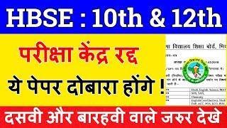 HBSE : 10वी और 12वी वाले जरुर देखे | Haryana Board Latest UPDATE 2019- Trend Things