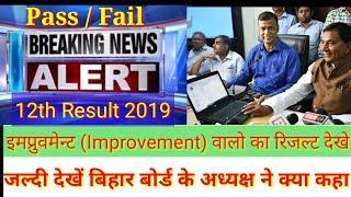 बिहार बोर्ड 12वीं इमप्रुवमैन्ट रिजल्ट 2019// Bihar board 12 th improvement result 2019//result check