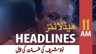 ARY News Headlines| LHC summons medical board's report on Nawaz Sharif's health | 11AM | 25Oct 2019