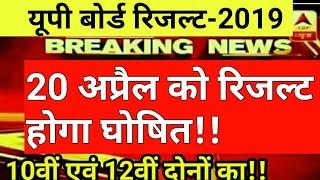 Up Board Result 2019 Date,Up board 12th Result 2019,Up board 10th Result 2019,यूपी बोर्ड रिजल्ट