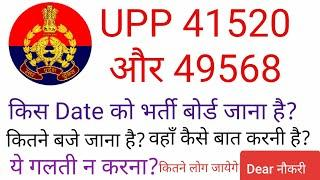 Upp bharti board Jane ki date,Medical aur result karane ke liye bharti board  ka rukh