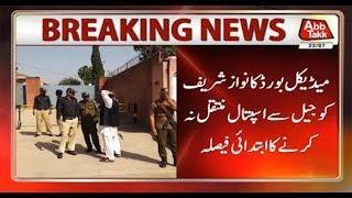 Medical Board Decides Not to Shift Nawaz Sharif to Hospital