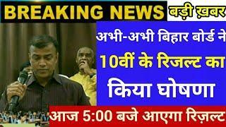 Bihar Board 10th Result 2019 Release Now | बिहार बोर्ड ने 10वीं का रिजल्ट किया घोषित | यहां देखें