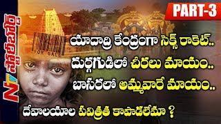 Illegal Activities At Temple Premises? దేవాలయాల పవిత్రత కాపాడలేమా? | Story Board Part 03 | NTV