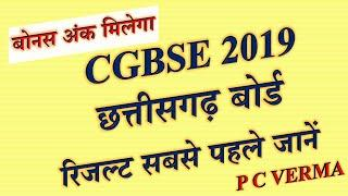 CGBSE Result 2019 Check here || Chhattisgarh Board Secondary Education || Latest update || Live News