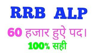 RRB ALP VACANCY INCREASE |LATEST NEWS OF ALP RRB