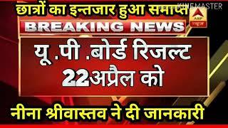 up board result 2019 ,10th 12th result latest news today , up board news .up board result kab ayega