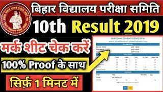 Bihar Board Matric Result Mark Sheet Kaise Check Kare || BSEB 10th Result Mark Sheet Kaise Dekhe