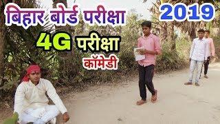 बिहार बोर्ड परीक्षा | 4G परीक्षा | कॉमेडी 2019 | Bihar Board Exam | Comedy Video-2019 -Darpan Mirror