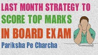 Last Month Tips to Score Top Marks IN CBSE ,State BOARD EXAMs | Pariksha Pe Charcha