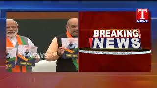 BJP Neglects Turmeric Board Issue In  Manifesto | T News Telugu