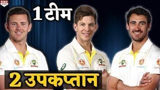 Australian Cricket Board ने अपनी Team में चुने 2 Vice Captain