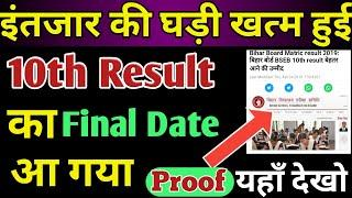 10th Result Date || Bihar Board 10th Result 2019 || Bihar Board Latest News today by Satisfied Class