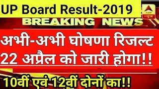 UP Board Result 2019 खुशखबरी 22 अप्रैल 1:30बजे घोषित Official News-10th,12th,यूपी बोर्ड रिजल्ट 2019