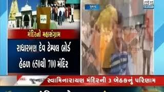 Swaminarayan Temple Board results publish for 3 seats ॥ Sandesh News TV