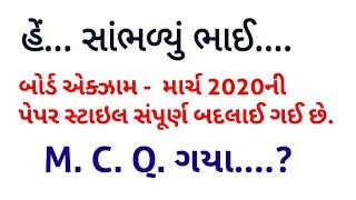 New Paper Style and Exam System for March 2020 Board Exam - Gujarat Education News