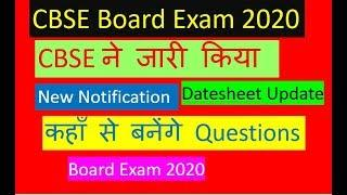 CBSE News Notification | Question Paper Pattern बनेंगे यहां से Board Exam 2020 में | Latest update