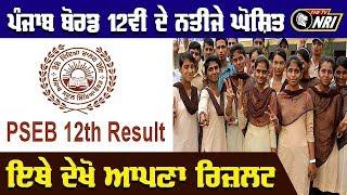 Punjab Board 12th Class Results Announced - Check here