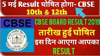 10th 12th Cbse result 2019 date. Cbse board result latest news