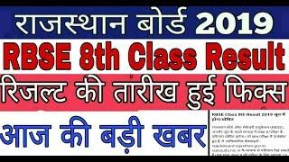 Rajasthan board Class 8th Result kab Aayega/RBSE Result date Announced/राजस्थान बोर्ड रिजल्ट 2019