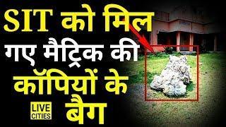 Bihar Board की गायब Matric कॉपियों वाले बैग मिल गए एसआईटी टीम को l LiveCities