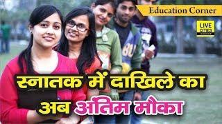 Education Corner: Bihar Board दे रहा स्नातक एडमिशन का अंतिम मौका, जारी होगी तीसरी लिस्ट l LiveCities